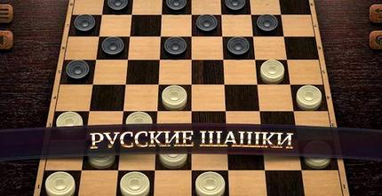 Игра в шашки скачать бесплатно на компьютер