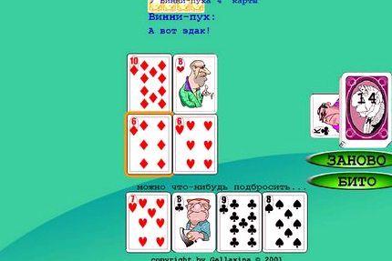 Азартные игры шашки нарды дурак переводной ксо выиграл в онлайн казино