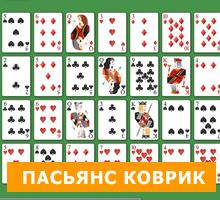 Пасьянс Коврик