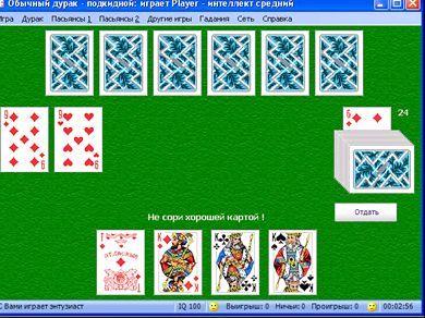 Порно дурак карты играть карты играть паук 4