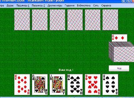 Играть в карты с компьютером бесплатно онлайн без регистрации казино онлайн андроид