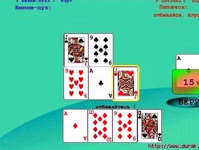 Играть в карты в переводного с компьютером бесплатно без регистрации ткань для шинелей и казино
