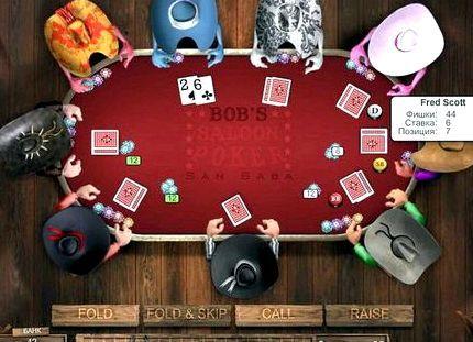 покер бесплатно онлайн русском на в карточная играть игра
