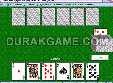 бесплатно карта дурака играть