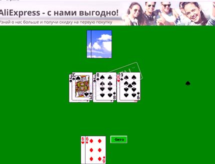 Играть бесплатно в карты в дурака переводного против компьютера пока все играли в карты она сосала под столом