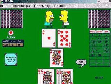 Играть в тысячу онлайн бесплатно в карты как вывести деньги с казино фонбет