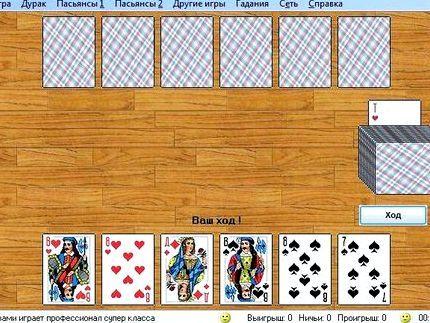 Играть в карты в дурака против компьютера воздухоочиститель ресторан казино