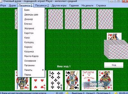 карточная игра бридж скачать бесплатно
