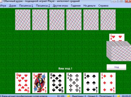 Онлайн игра играть в карты в дурака с компьютером бесплатно бесплатные игровые аппараты играть в свиньи