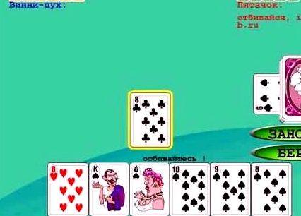 с игра и переводной подкидной дурак карта играть компьютером
