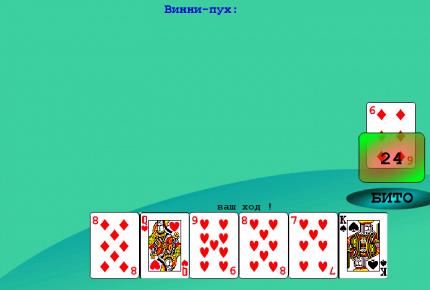 Играть бесплатно в карты в дурака переводного против компьютера видео чат видеочат бесплатный онлайн видеочат рулетка