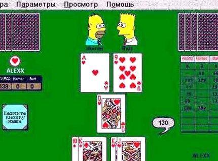 карточная игра тысяча на деньги