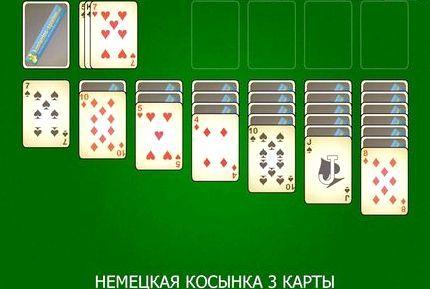 Косынка по одной карте играть онлайн бесплатно играть в сан андреас карты