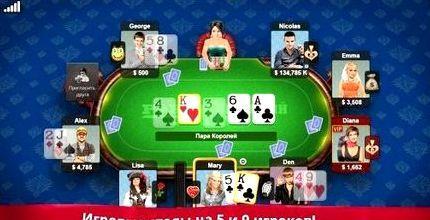 мини покер онлайн бесплатно
