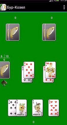 Как играть в игру бур козел в картах казино с минимальным депозитом и выводом