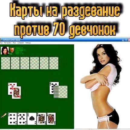 Покер на раздевание на русском языке онлайн чейз казино смотреть онлайн