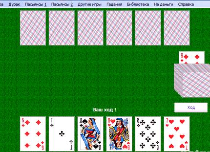 Играть в карты в дурака против компьютера игра игровые автоматы клубнички