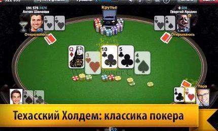 Онлайн шахматы шашки покер казино на реальные деньги для android